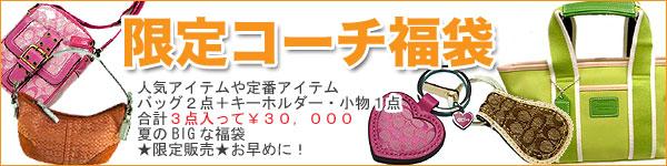 fukubukuro-600.jpg